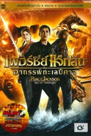 Percy Jackson: Sea of Monsters เพอร์ซี่ย์ แจ็คสัน กับอาถรรพ์ทะเลปีศาจ (2013)