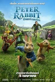 Peter Rabbit ปีเตอร์ แรบบิท (2018)