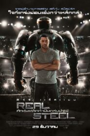 Real Steel ศึกหุ่นเหล็กกำปั้นถล่มปฐพี (2011)