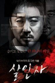 Red Snow Killer นักฆ่าบริสุทธิ์ (2014)