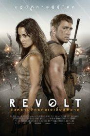 Revolt สงครามจักรกลเอเลี่ยนพิฆาต (2017)