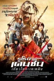 Rurouni Kenshin รูโรนิ เคนชิน (2012)