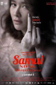 Samui Song ไม่มีสมุยสำหรับเธอ (2017)