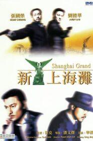 Shanghai Grand เจ้าพ่อเซี่ยงไฮ้ เดอะมูมวี่ (1996)