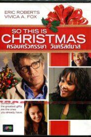 So This Is Christmas ครอบครัวหรรษา วันคริสต์มาส (2013)