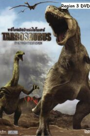 Tarbosaurus The Mightiest Ever ทาร์โบซอรัส เจ้าแห่งไดโนเสาร์  [ สารคดี ]
