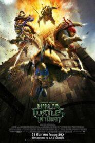Teenage Mutant Ninja Turtles เต่านินจา (2014)
