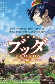 Tezuka Osamu no budda: Akai sabaku yo Utsukushiku บุดดา เจ้าชายที่โลกไม่รัก (2011)