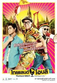 ไทยแลนด์ โอนลี่ Thailand Only (2017)