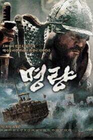 The Admiral Roaring Currents ยีซุนชิน ขุนพลคลื่นคำราม (2014)
