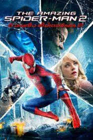 The Amazing Spider-Man ดิ อะเมซิ่ง สไปเดอร์แมน 3D [ ภาค 1 ]