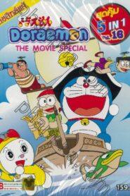 The Doraemon Special โดเรม่อน ภาค พิเศษ ตอน 1