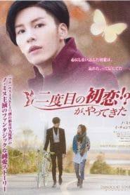 One Day, The First Love Invaded Me รักแรก…ที่หวั่นไหว (2014)