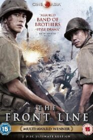 The Front Line มหาสงครามเฉียดเส้นตาย (2011)