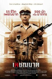 The Last Executioner เพชฌฆาต (2014)
