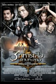 The Three Musketeers 3 ทหารเสือดาบทะลุจอ (2011)