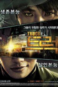 The Truck ศพซ่อน…ซ้อนนรก