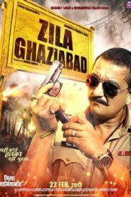 Zila Ghaziabad มือปราบอันพาลกราบ