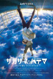 Sakasama no Patema สองโลกสองด้าน ซับไทย The Movie