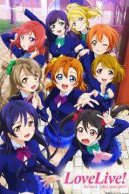 Love Live! School Idol Project 2nd Season เลิฟไลฟ์! ปฏิบัติการไอดอลจำเป็น ภาค 2