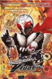 Kamen Rider V9 คาเมนไรเดอร์ซุปเปอร์วัน