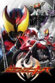 Mask Rider Kiva มาสค์ไรเดอร์ คิบะ