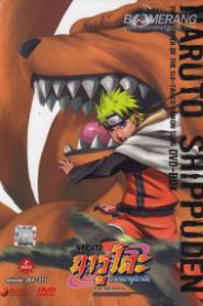 Naruto Shippuden นารูโตะ ตำนานวายุสลาตัน ฤดูกาลที่ 7: อสูรหกหาง