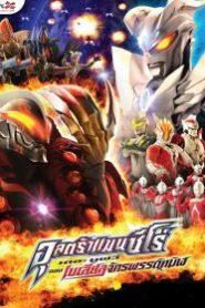 Ultraman Zero : The Revenge of Belial อุลตร้าแมนซีโร่ เดอะมูฟวี่ ตอน เบเลียลจักรพรรดิทมิฬ