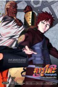 Naruto Shippuden นารูโตะ ตำนานวายุสลาตัน ฤดูกาลที่ 10: ห้าเงาประสานร่วม