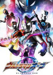 Ultraman Orb อุลตร้าแมน ออร์บ [ซับไทย]