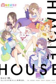 Himote House ตอนที่ 1-12 ซับไทย จบแล้ว