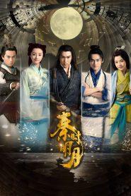 The Legend of Qin ตำนานรักราชวงศ์ฉิน [พากษ์ไทย]