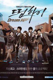 Dream High 1 ซับไทย (จบ)