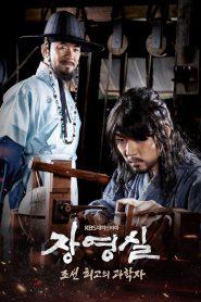 Jang Yeong sil จางยองชิล นักประดิษฐ์แห่งโชซอน พากย์ไทย