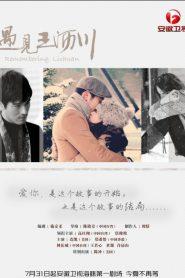 Remembering Lichuan รักสองเรา ไม่อาจลืม [พากษ์ไทย]