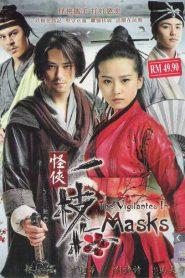 The Vigilantes in Masks จอมโจรวีรบุรุษ [พากษ์ไทย]