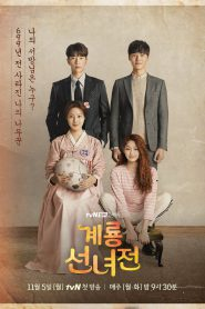 Mama Fairy and the Woodcutter ซับไทย