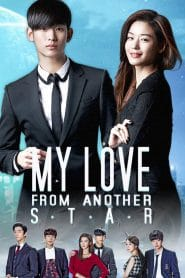 My Love From The Star ซับไทย (จบ)