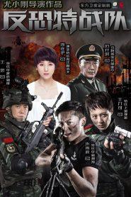 Anti-Terroriem Special Force ทีมระห่ำพิฆาตทรชน [พากษ์ไทย]