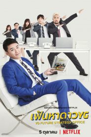 YG Future Strategy Office เฟ้นหาดาว YG ซับไทย