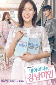 My ID Is Gangnam Beauty กังนัมบิวตี้ รักนี้ไม่มีปลอม พากย์ไทย (จบ)