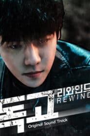 Dokgo Rewind ซับไทย (จบ)