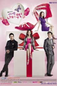 My Love, Madame Butterfly ชีวิตรักวุ่นๆของมาดามซุปตาร์ พากย์ไทย (จบ)