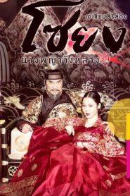 The War Of Flowers โซยง นางพญาวังหลวง พากย์ไทย (จบ)