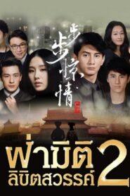 Bu Bu Jing Xin ฝ่ามิติลิขิตสวรรค์ ภาค 2 [พากษ์ไทย]