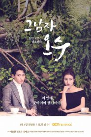 That Man Oh Soo โอซู กามเทพสะดุดรัก พากย์ไทย (จบ)