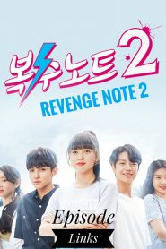 Revenge Note 2 ซับไทย (จบ)