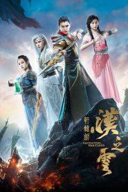Xuan Yuan Sword : Han Cloud อิทธิฤทธิ์กระบี่เซียนหยวน ภาค หมอกแห่งฮั่น