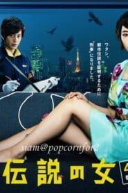 I Love Tokyo Legend Season 2 นักสืบหน้าใส ขอไขคดี พากย์ไทย (จบ)
