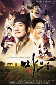 The Horse Doctor ควังยอน หมอม้าแห่งโชซอน พากย์ไทย (จบ)